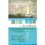天道書樓 Tien Dao Publishing House 讀箴言.學領導:猶太領導智慧