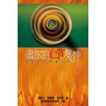 天道書樓 Tien Dao Publishing House 盡你的心智愛神:基督教世界觀初探