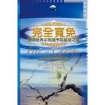 天道書樓 Tien Dao Publishing House 完全寬免:無情世界中的施予和饒恕之道