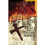 天道書樓 Tien Dao Publishing House 極罪之謎:滔天大罪與神的旨意