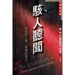 天道書樓 Tien Dao Publishing House 駭人聽聞:可恥的十架榮耀的復活