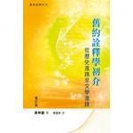 天道書樓 Tien Dao Publishing House 舊約詮釋學初介:從歷史進路至文學進路(增訂版)