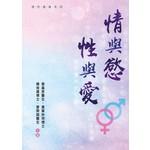 環球天道傳基協會 Tien Dao Worldwide Christian Media Assoc. 情與慾.性與愛