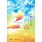天道書樓 Tien Dao Publishing House 求你使我痊愈:在磨難中與你同行