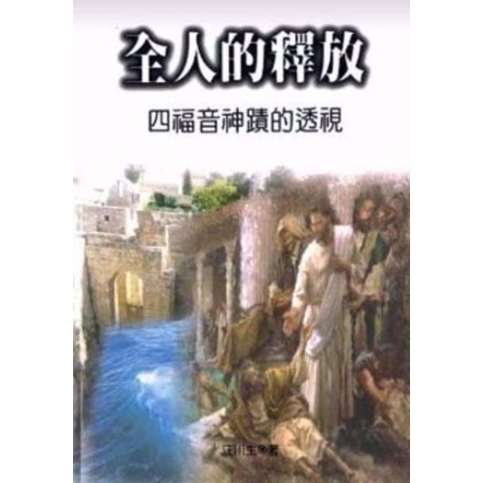 道聲 Taosheng Taiwan 全人的釋放:四福音神蹟的透視