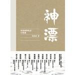 德慧文化 VW Link 神漂:本地神學札記10堂課