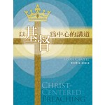 更新傳道會 Christian Renewal Ministries 以基督為中心的講道