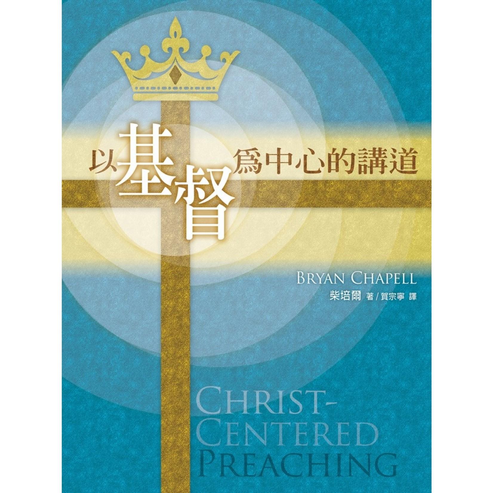 更新傳道會 Christian Renewal Ministries 以基督為中心的講道 Christ-Centered Preaching