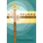 更新傳道會 Christian Renewal Ministries 以基督為中心的講道(簡體)
