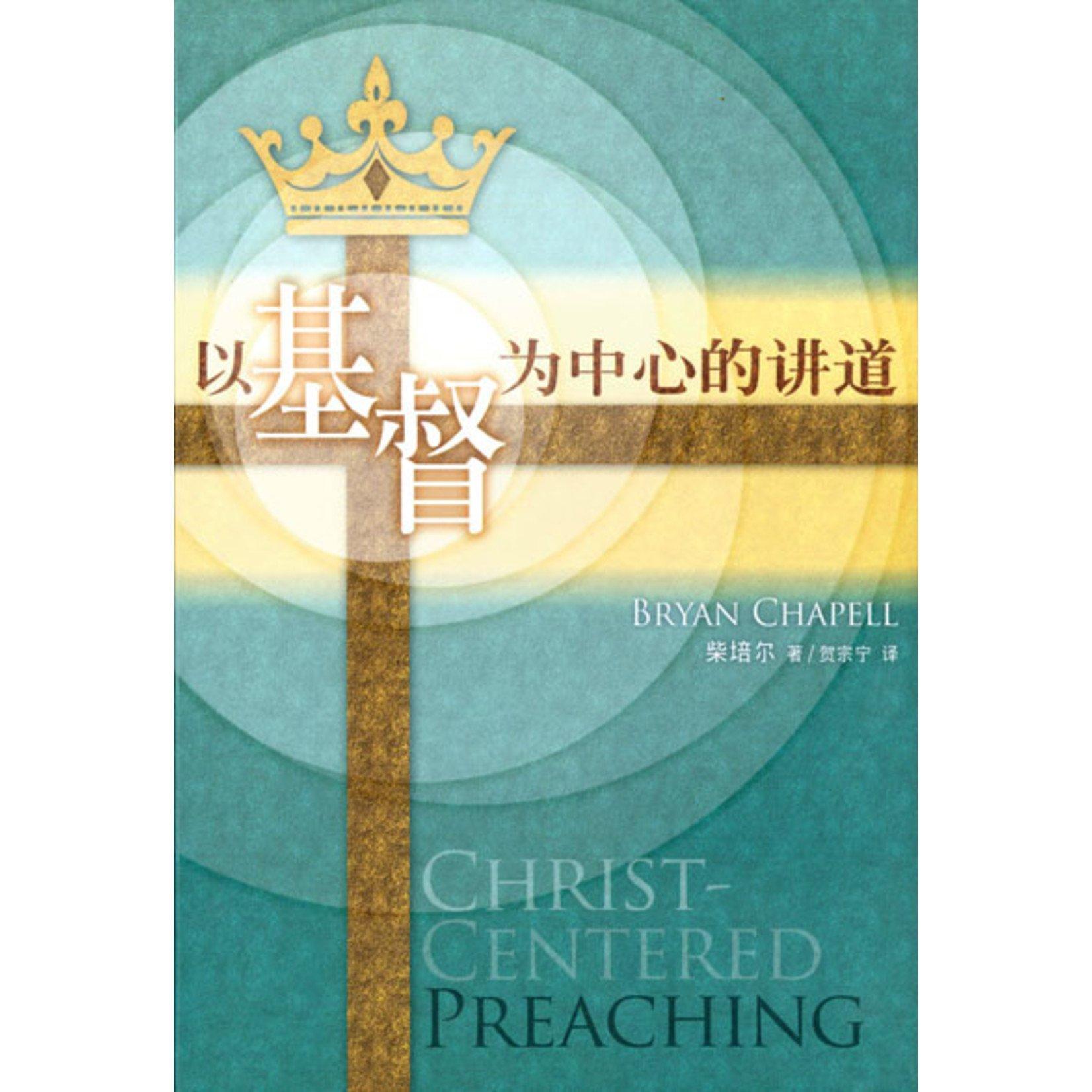 更新傳道會 Christian Renewal Ministries 以基督為中心的講道(簡體) Christ-Centered Preaching