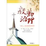 道聲 Taosheng Taiwan 殷勤治理-「成人」取向的教會管理