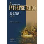 台灣教會公報社 (TW) 解經講道注釋叢書31:使徒行傳