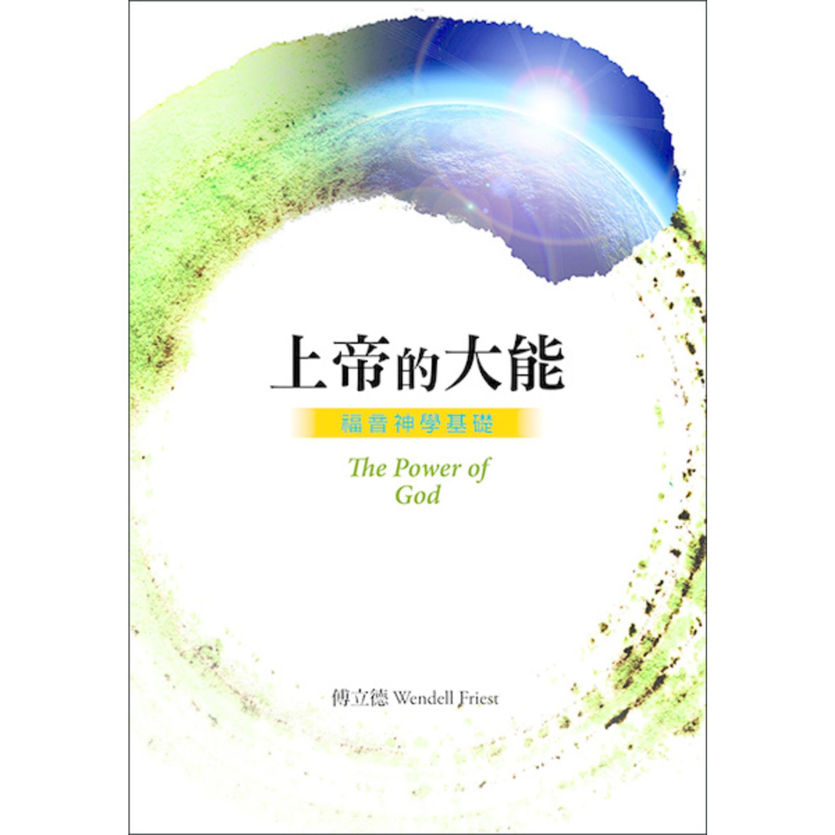 道聲 Taosheng Taiwan 上帝的大能:福音神學基礎 The Power of God
