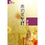 明道社 Ming Dao Press 希伯來聖經導論
