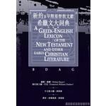 漢語聖經協會 Chinese Bible International 新約及早期基督教文獻希臘文大詞典