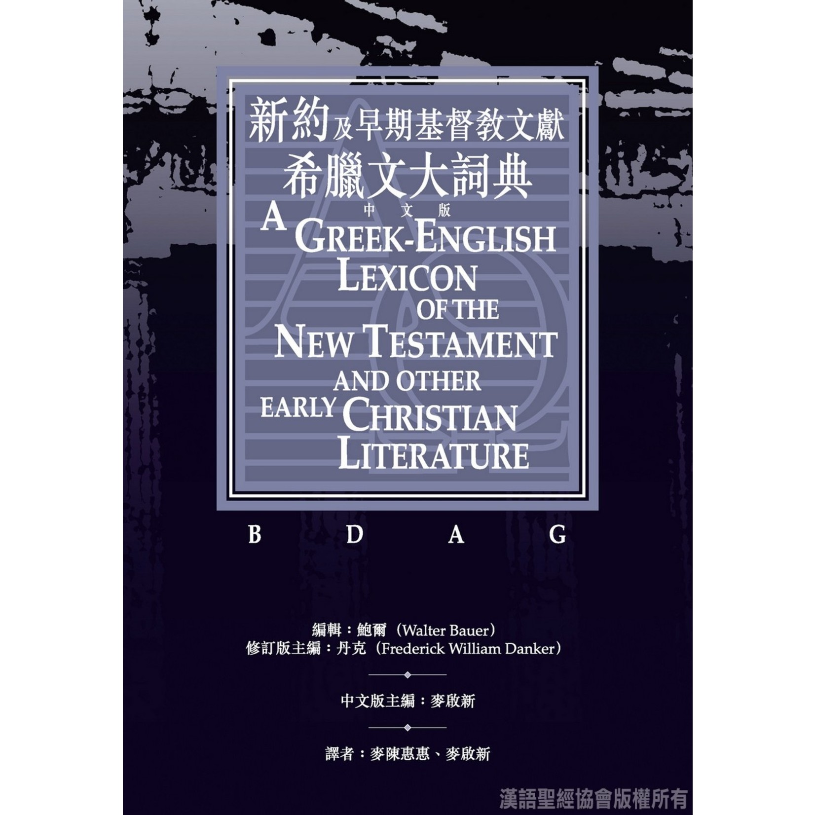 漢語聖經協會 Chinese Bible International 新約及早期基督教文獻希臘文大詞典 Greek-English Lexicon of the New Testament and Other Early Christian Literature