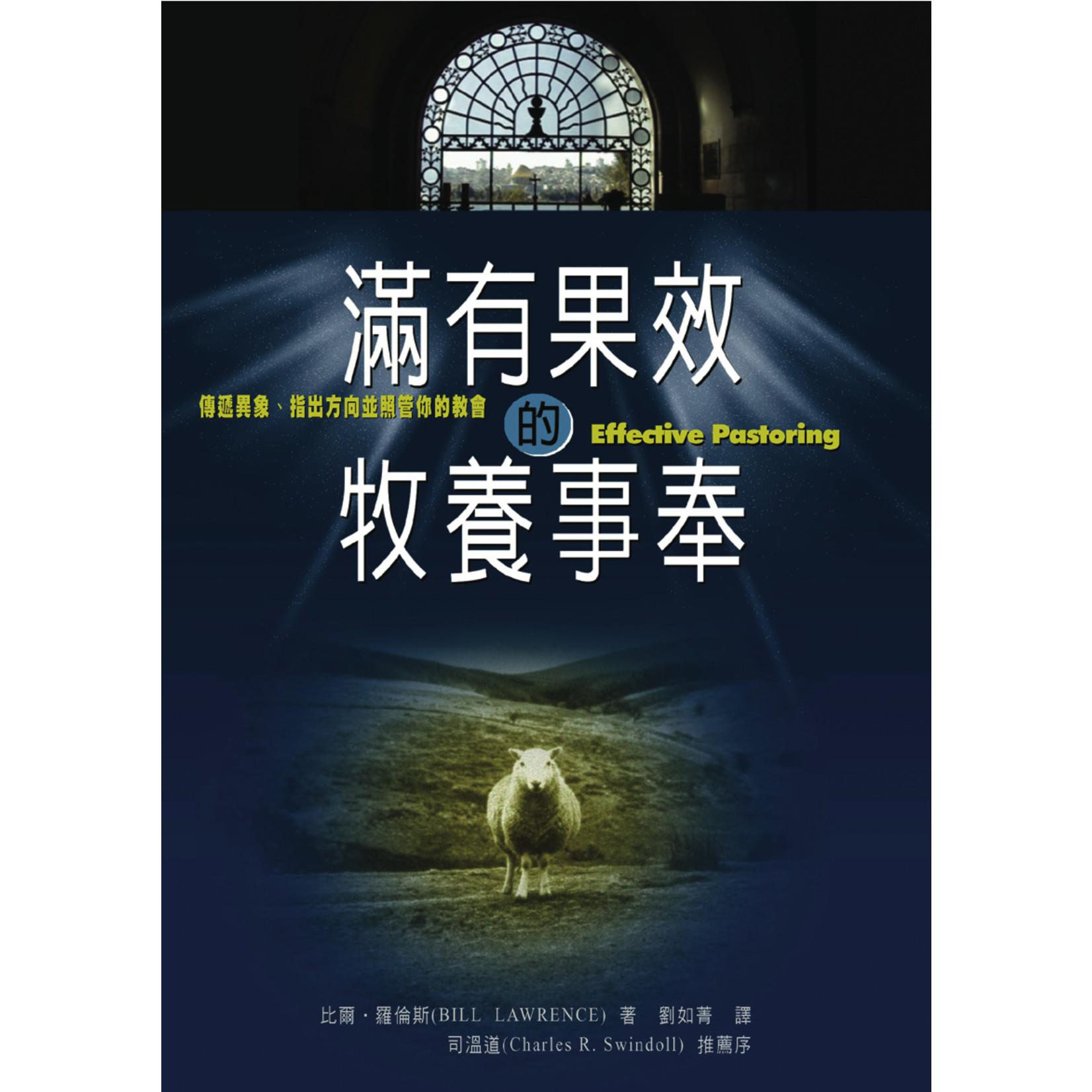 中國學園傳道會 Taiwan Campus Crusade for Christ 滿有果效的牧養事奉:傳遞異象、指出方向並照管你的教會 Effective Pastoring