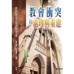 美國中信 Chinese Christian Mission 教會衝突的處理與重建