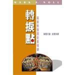 美國中信 Chinese Christian Mission 轉捩點:基督教會歷史里程碑