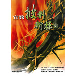 美國中信 Chinese Christian Mission 宣教披荊斬棘史