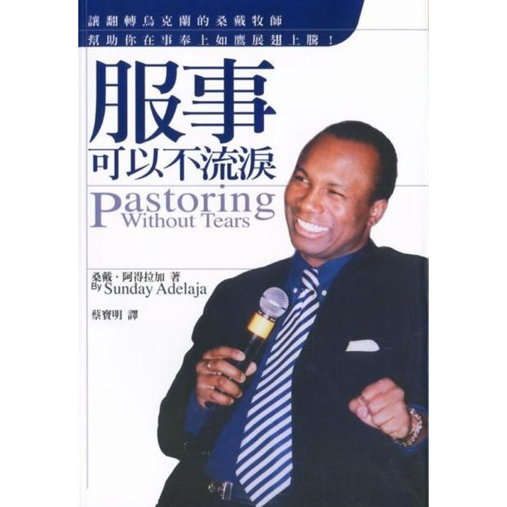 以琳 Elim (TW) 服事可以不流淚 Pastoring Without Tears