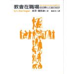 以琳 Elim (TW) 教會在職場:信徒轉化社會的祕訣
