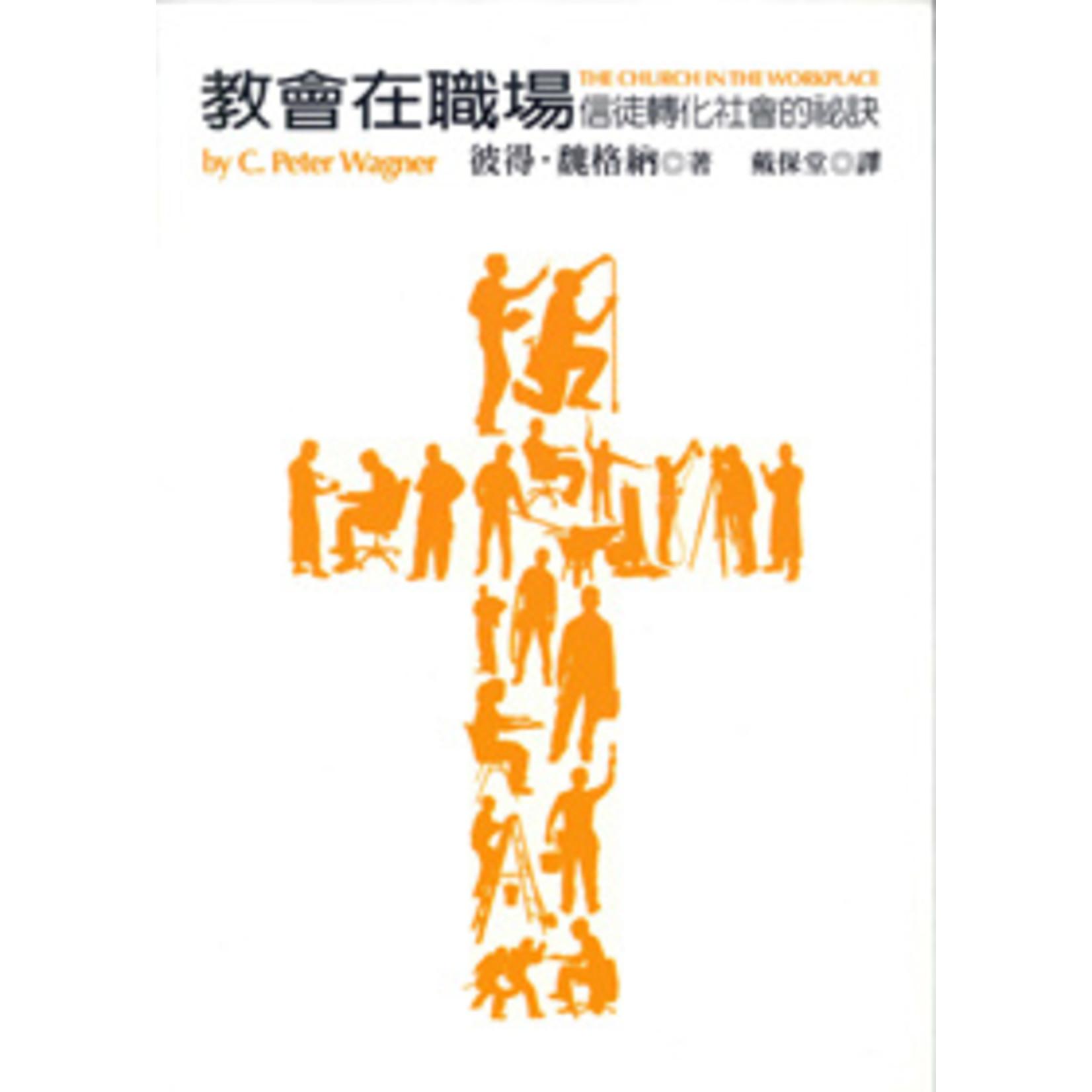 以琳 Elim (TW) 教會在職場:信徒轉化社會的祕訣 The Church in the Workplace