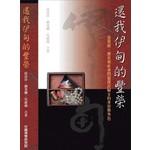 中國神學研究院 China Graduate School of Theology 還我伊甸的豐榮:從聖經、歷史和社會問題探討婦女的身份與角色