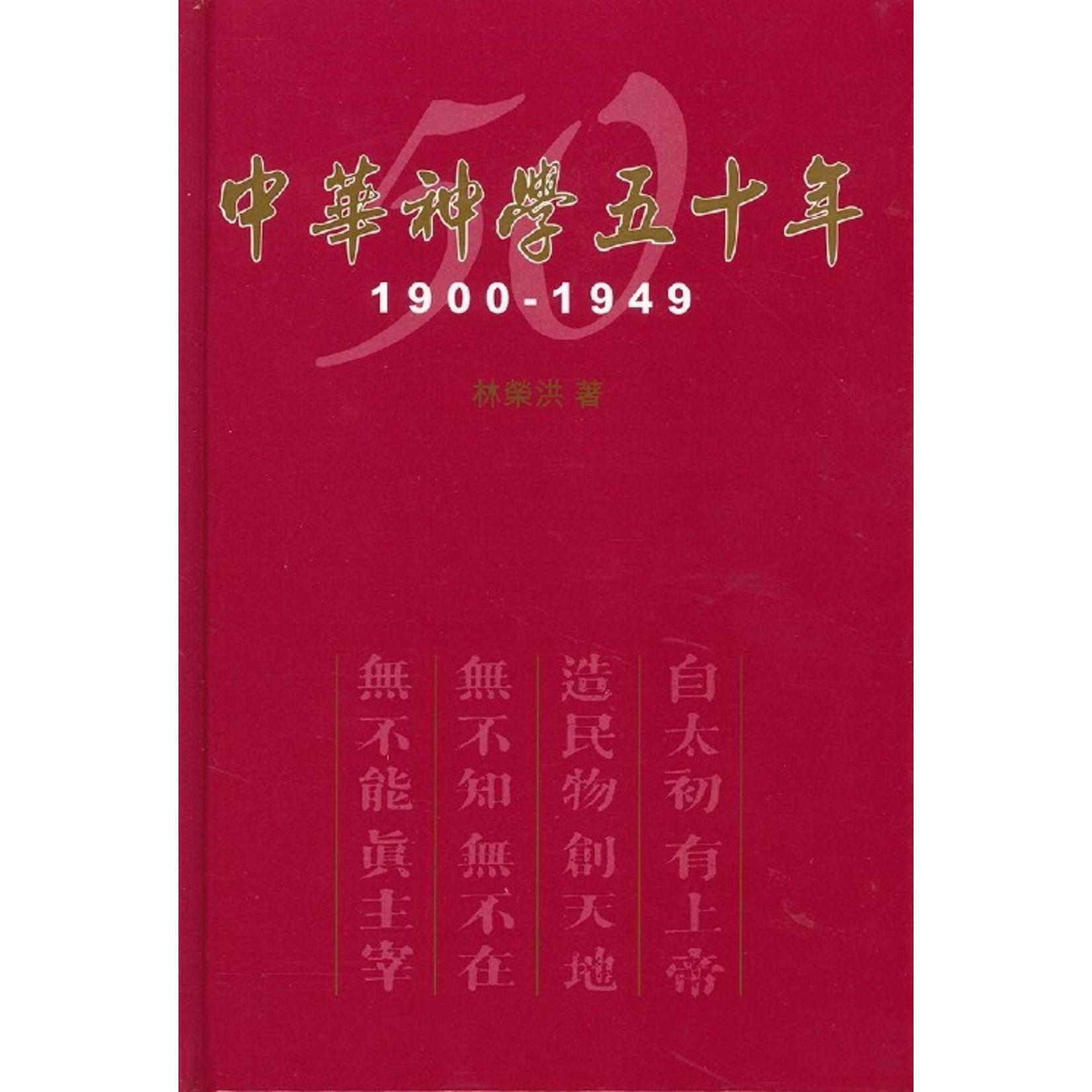 中國神學研究院 China Graduate School of Theology 中華神學五十年 1900-1949(精裝)
