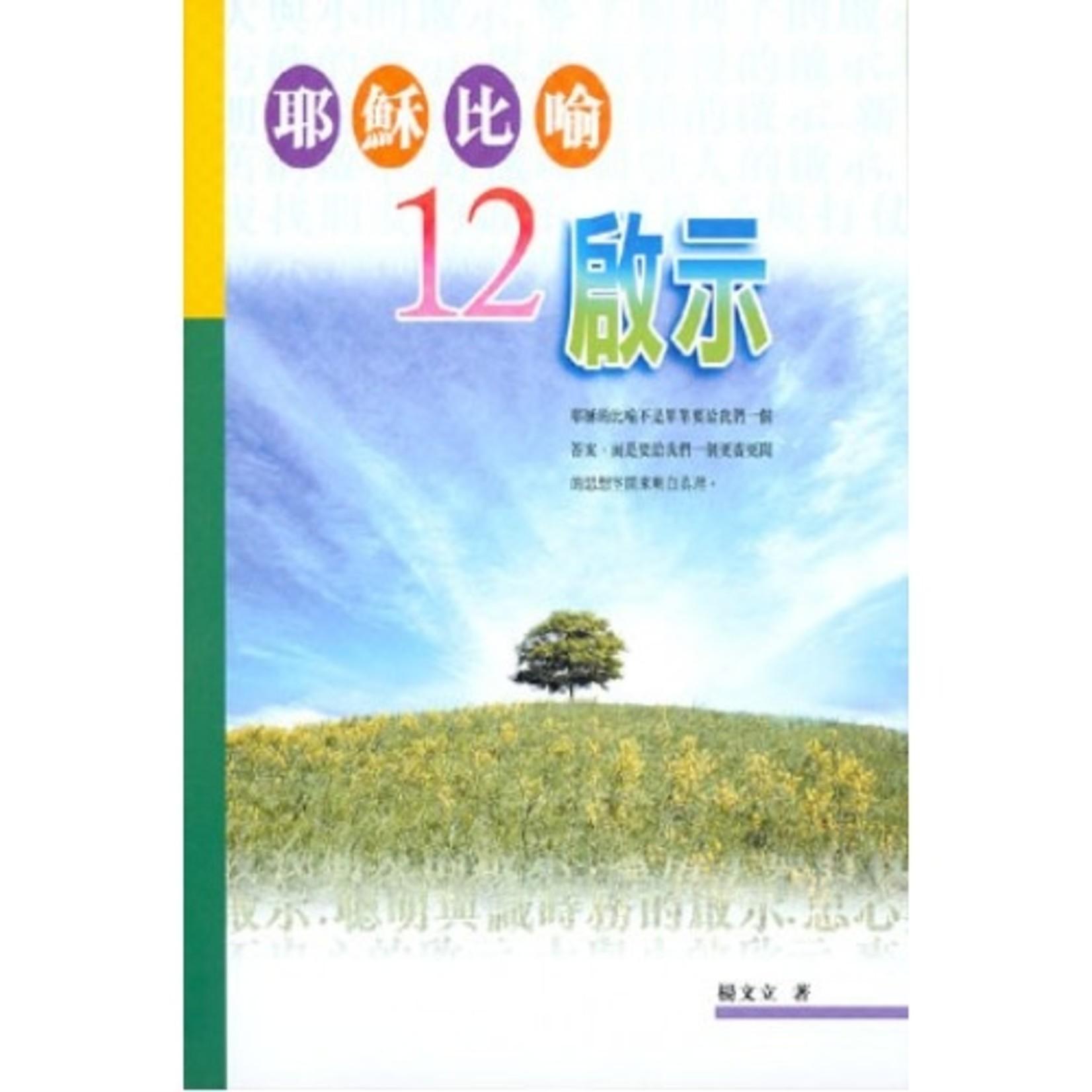 宣道 China Alliance Press 耶穌比喻12啟示