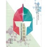 明風 Ming Feng Press 從裝備到服侍:教會和社會中的基督教領導學