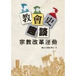 中國浸信會神學院 China Baptist Theological College 教會史趣談:宗教改革運動