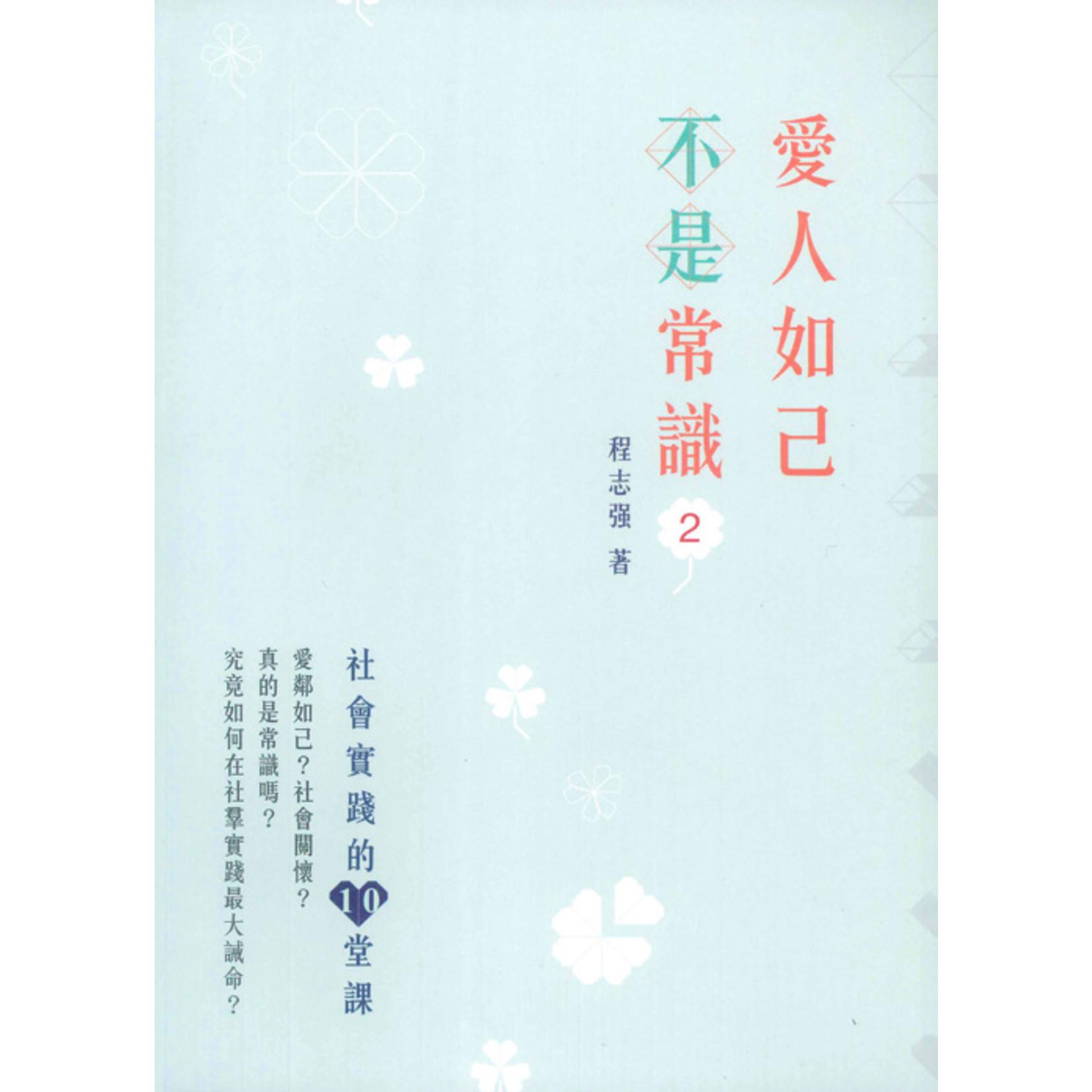 呼吸文化 (HK) 愛人如己不是常識2:社會實踐的10堂課