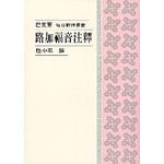 基督教文藝(香港) Chinese Christian Literature Council 每日研經叢書:路加福音注釋