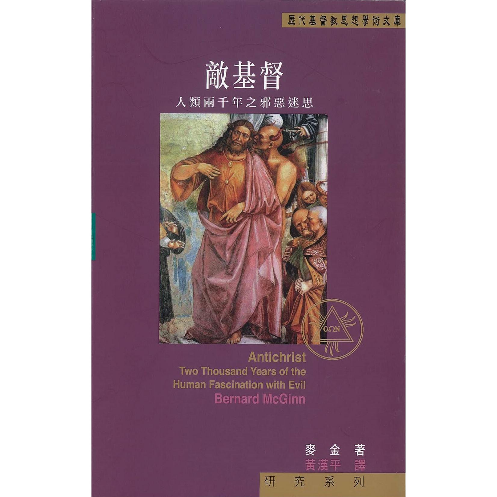 道風書社 Logos and Pneuma Press 敵基督:人類兩千年之邪惡迷思 Antichrist: Two Thousand Years of the Human Fascination with Evil
