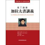 中華信義神學院 China Lutheran Seminary 馬丁路德:加拉太書講義(宗教改革500週年紀念版)
