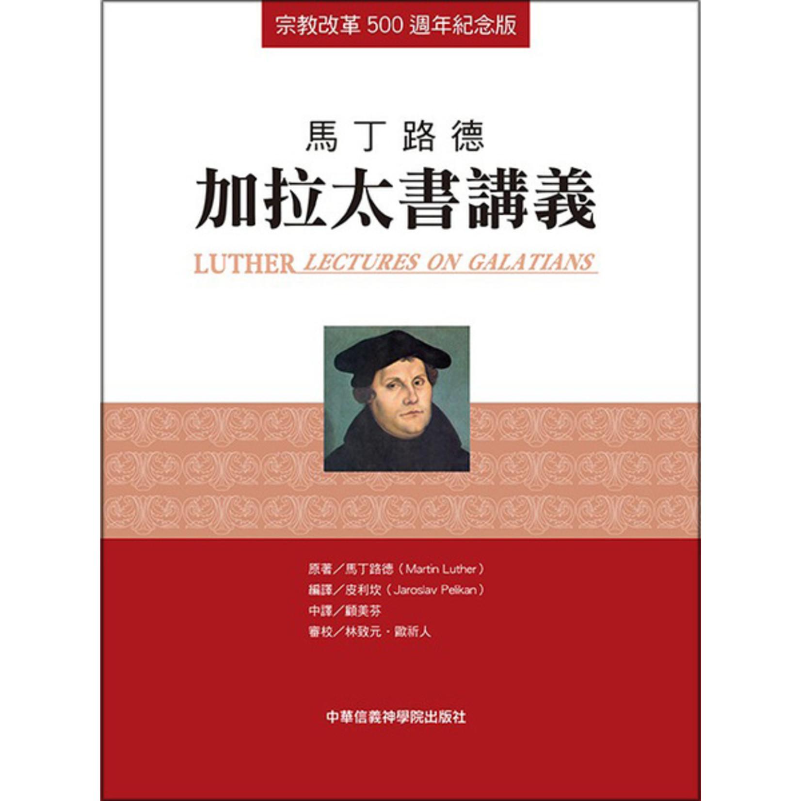 中華信義神學院 China Lutheran Seminary 馬丁路德:加拉太書講義(宗教改革500週年紀念版) Luther: Lectures on Galatians