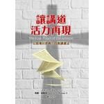 道聲 Taosheng Taiwan 讓講道活力再現:從困境到恩典的四頁講道法