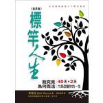 道聲 Taosheng Taiwan 標竿人生《進昇版》