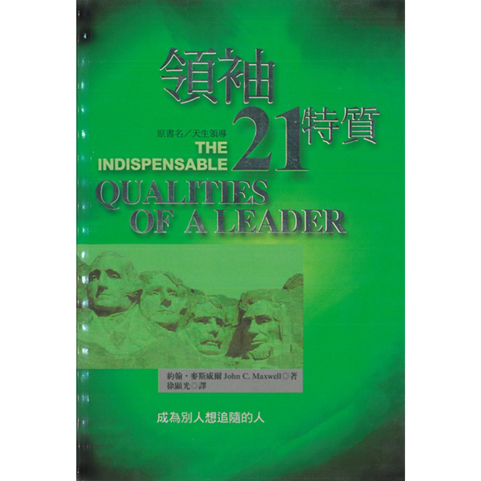 基石 SOW 領袖21特質:成為別人想追隨的人 (原書名:天生領導) The 21 Indispensable Qualities of a Leader