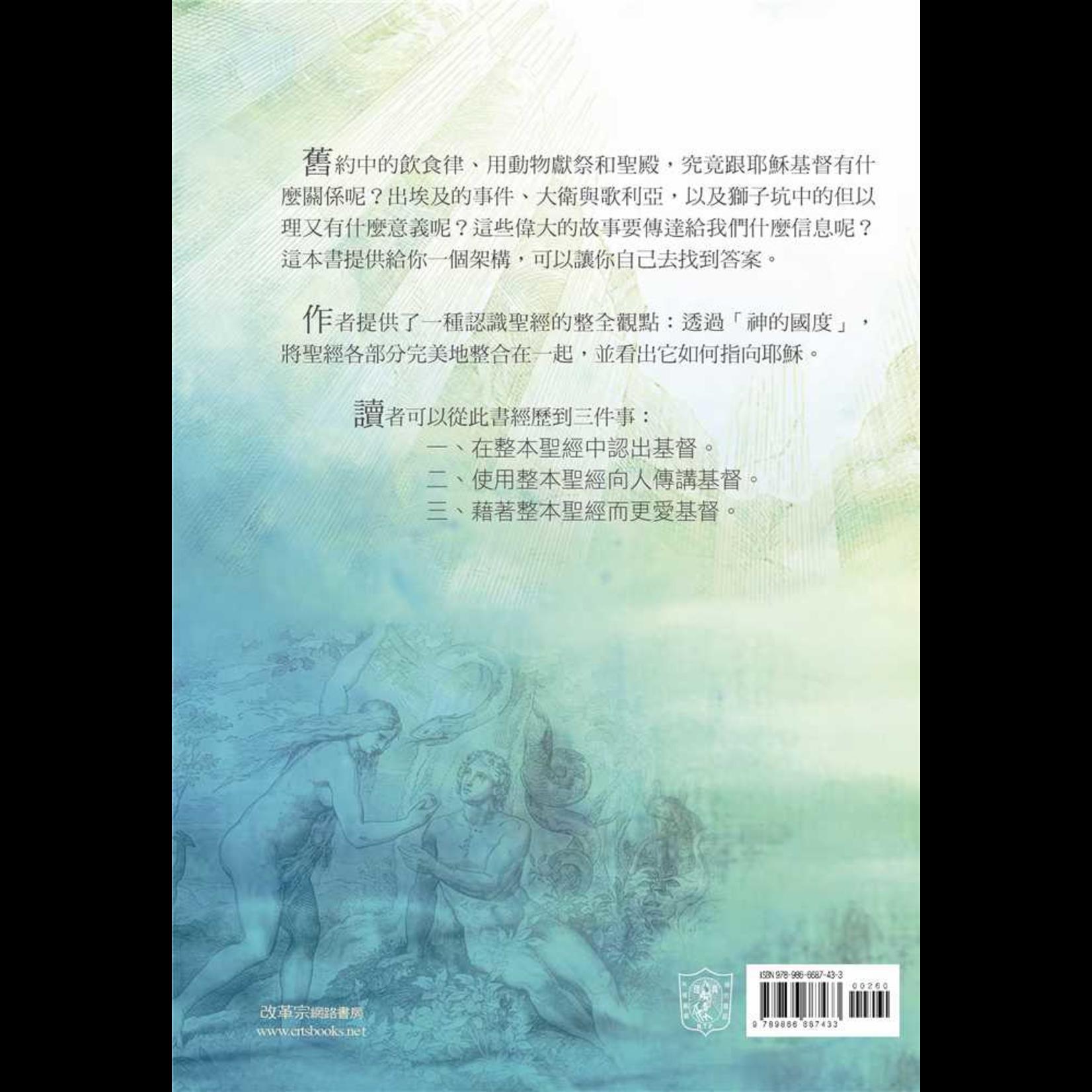 改革宗 Reformation Translation Fellowship Press 上帝的藍圖 God's Big Picture