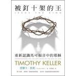 校園書房 Campus Books 被釘十架的王:重新認識馬可福音中的耶穌