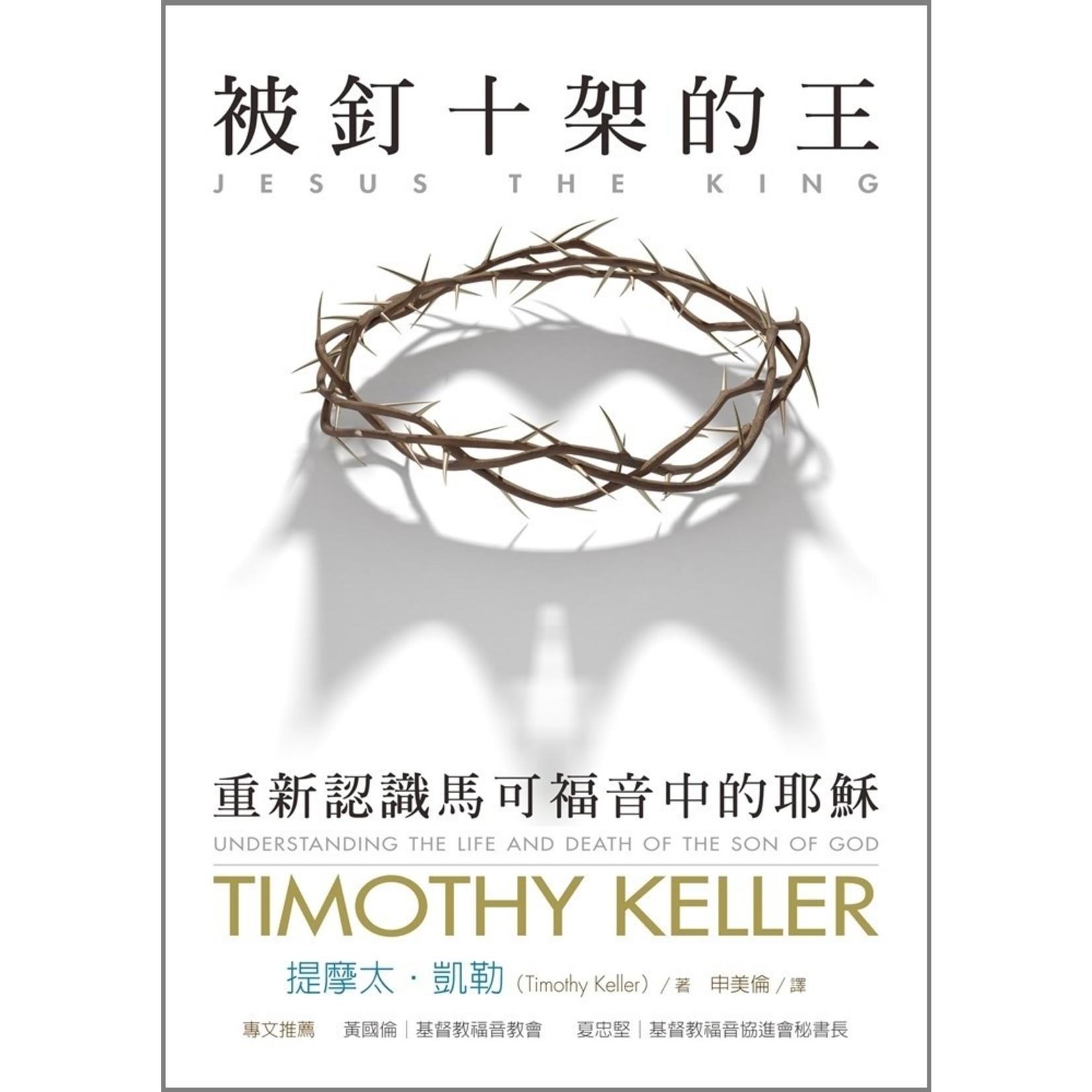 校園書房 Campus Books 被釘十架的王:重新認識馬可福音中的耶穌 Jesus The King: Understanding The Life and Death of The Son of God