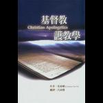改革宗 Reformation Translation Fellowship Press 基督教護教學
