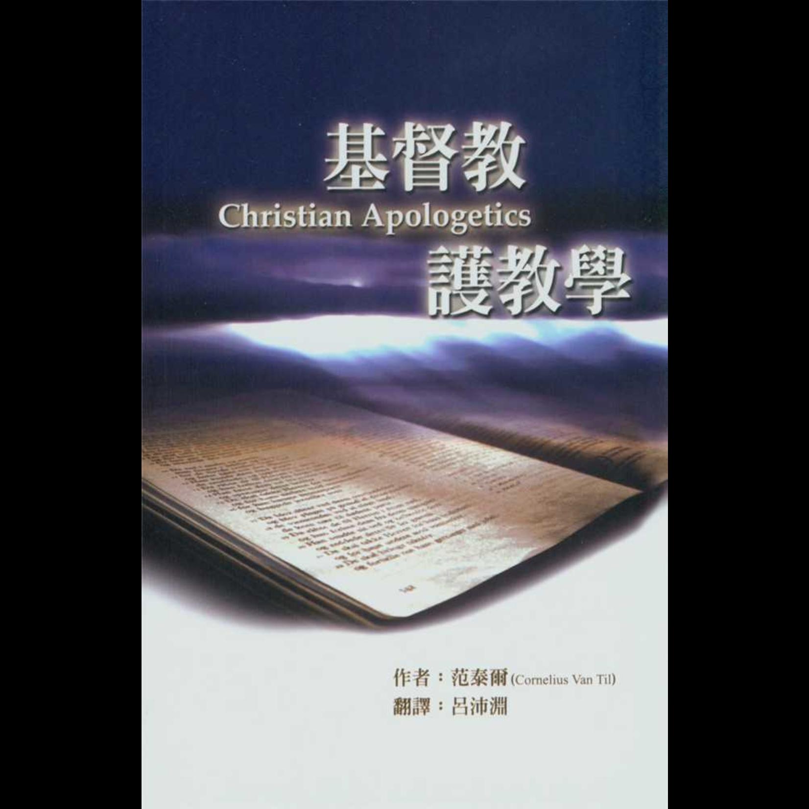 改革宗 Reformation Translation Fellowship Press 基督教護教學  Christian Apologetics