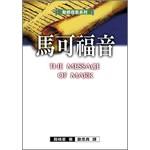 校園書房 Campus Books 聖經信息系列:馬可福音