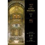 校園書房 Campus Books ACCS古代基督信仰聖經註釋叢書.舊約篇:創世記1-11章