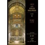 校園書房 Campus Books ACCS古代基督信仰聖經註釋叢書.新約篇:馬太福音1-13章