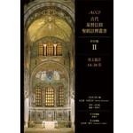 校園書房 Campus Books ACCS古代基督信仰聖經註釋叢書.新約篇:馬太福音14-28章