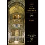 校園書房 Campus Books ACCS古代基督信仰聖經註釋叢書.新約篇:路加福音